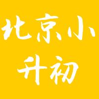 盤點:25所面向北京全市招生的熱門學校,不受區縣限制!