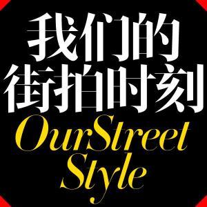 Givenchy情人节限定手袋它来啦~街拍时刻专访郭采洁&刘柏辛!_系列
