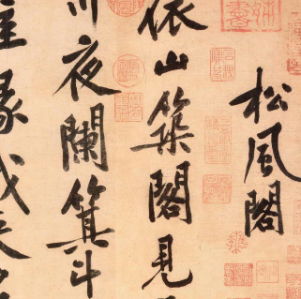 从春秋战国到秦汉��?#31243;?#31686;书发展的历史脉络和篆书的书写艺术性