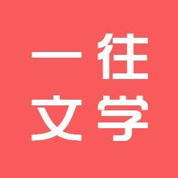 上海师范大学古代文学考研学姐��文学史要背背?#24120;?#20316;文千万不能埋头苦写