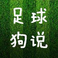 曼联成功晋级!詹俊豪言:去中超发展并非高水准职业球员的终点站