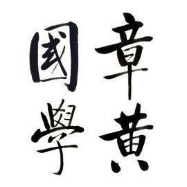 2019年汉语言文字学高级研?#32844;?#25307;生启事