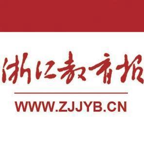 @所有人 全省教育大会��省委书记车俊对教育工作提出新要求