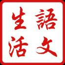 ��碎识国文��黎锦熙��国语的教学的材料和教学方法