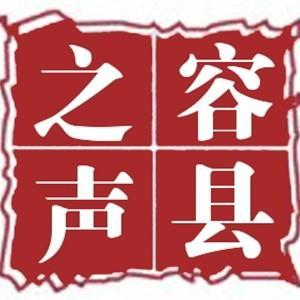 容县高中2019年自主招生简章公布��想读容高的看过来......