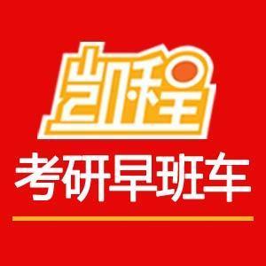 19学姐一战考上天津财经会计专硕超详细经验分享