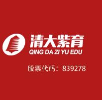 2019年清大紫育重点高校考前冲刺集训营招生简章