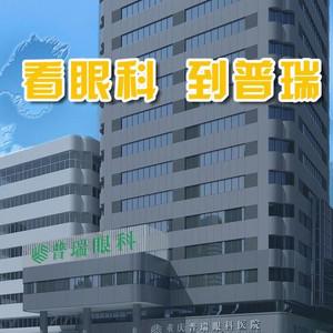 重庆普瑞眼科医院