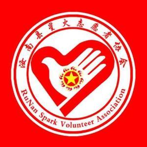 汝南县星火志愿者协会
