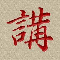 山东最早的古城£¬距今5000年£¬证明中国¡°礼制?#27604;?#26377;5000年历史