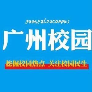 继广大后��广东又一高校132名研究生被退学��