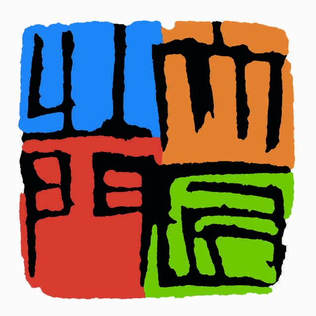 北京画院传?#25345;?#22269;绘画研究中心趵突泉研究基地?#36951;?#20202;式在济南趵突泉举行