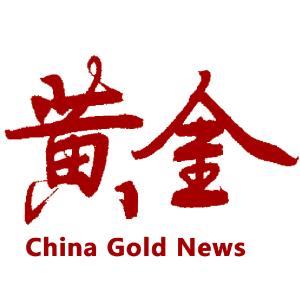 黄奇帆:主权数字货币应与黄金储备建立适当的比例关系