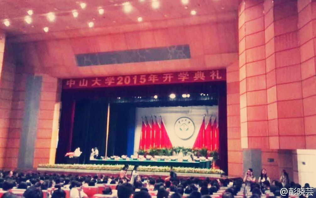翟振明教授在中山大学2015开学典礼的发言 - 彭晓芸 - 插科打诨的时代终将成为过去