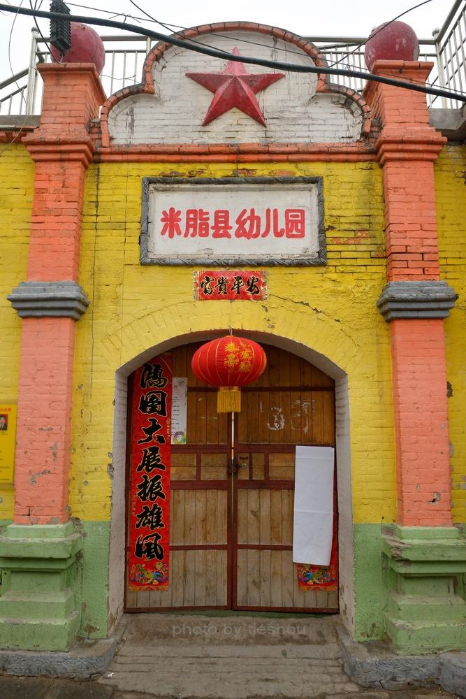 陕北风情(19)—— 千年米脂城_图1-22