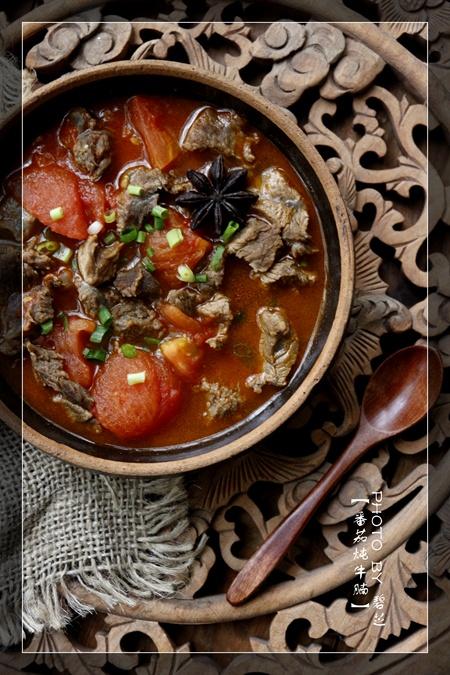 【番茄炖牛腩】冬季首选开胃靓汤 - 慢美食 - 慢 美 食