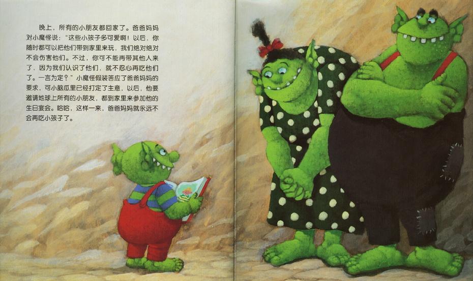 绘本阅读推荐(一)《小魔怪要上学》 - 小小胡杨 - 小小胡杨班