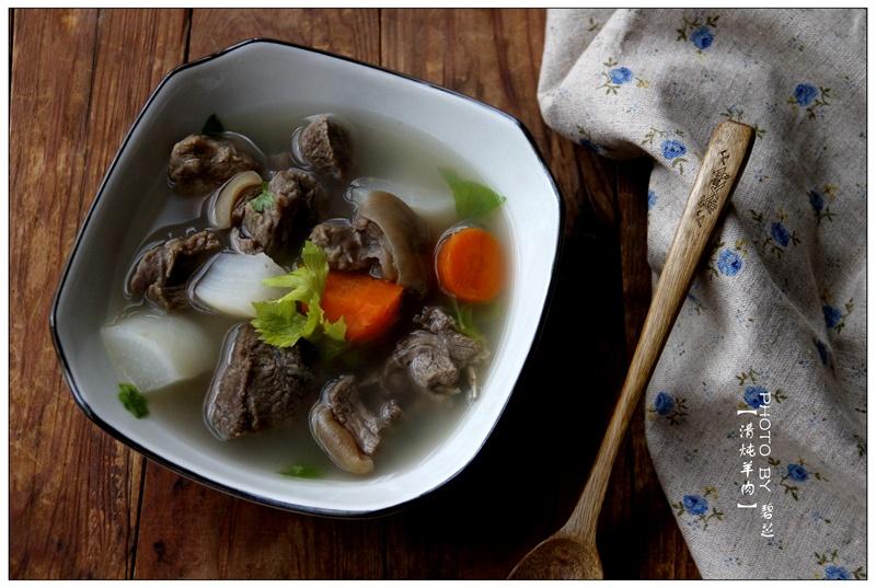 【清炖羊肉】秋冬进补的养生靓汤 - 慢美食 - 慢 美 食