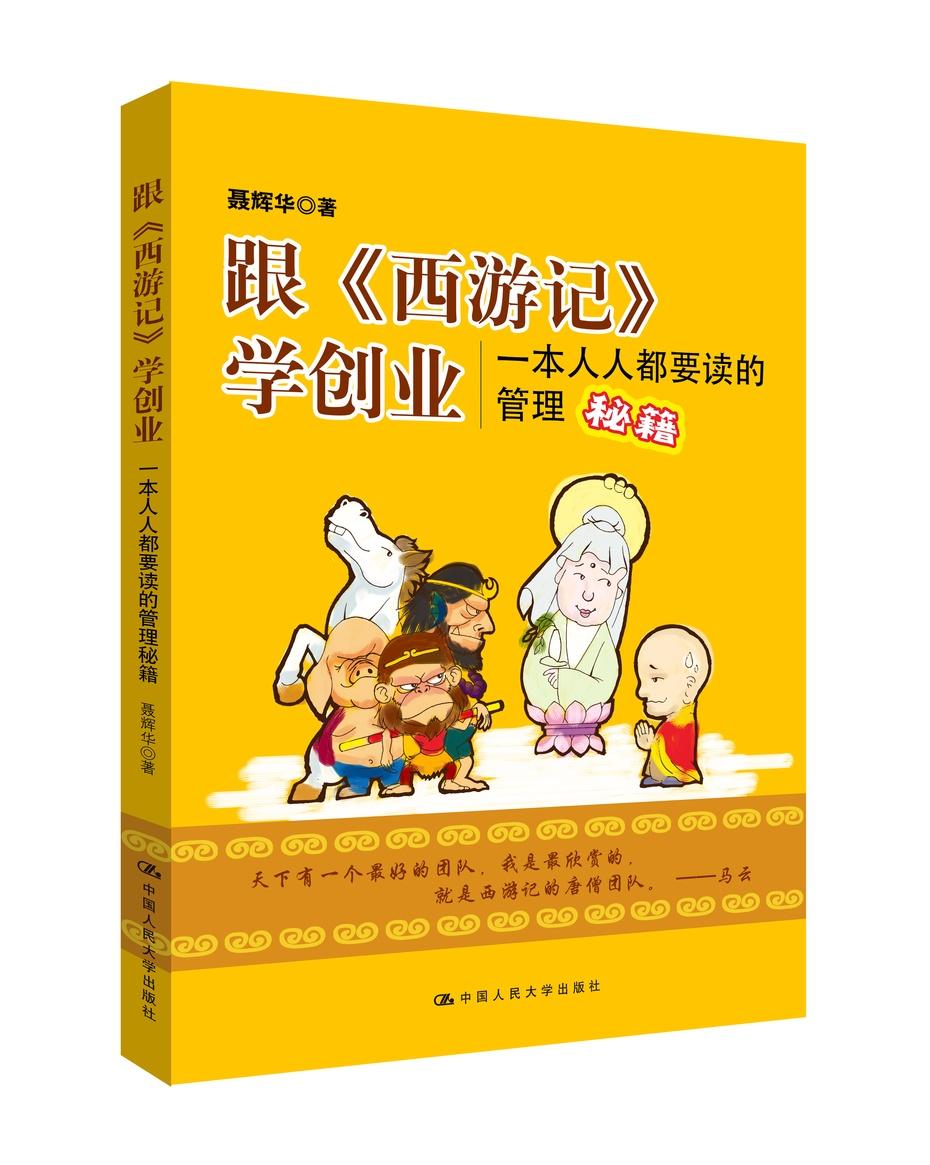 你必须知道的三个博弈论故事 - 聂辉华 - 聂辉华网易博客