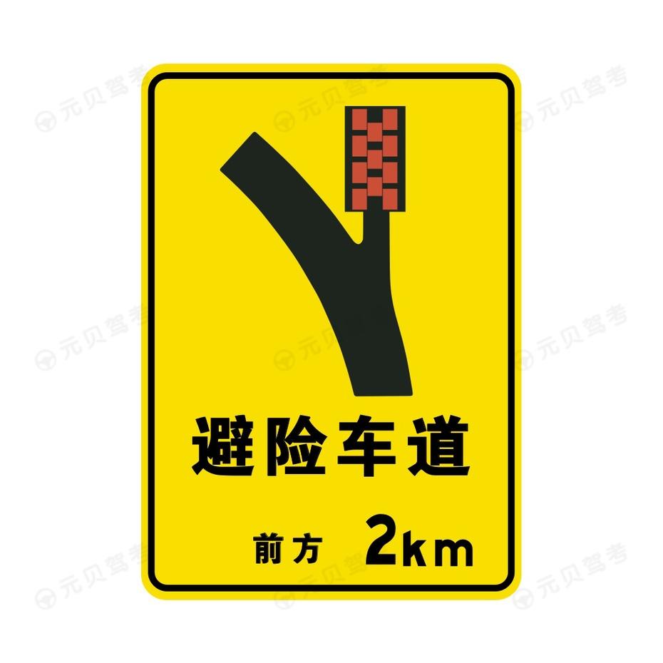 避险车道1