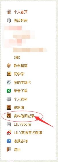图书馆资料读后感写作与评测操作流程 - yql - LILY英语玉泉路