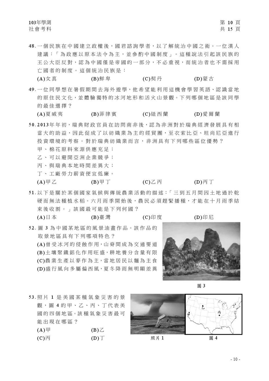 台湾高考文科综合卷 - 心语 - 心语的人文与社会博客