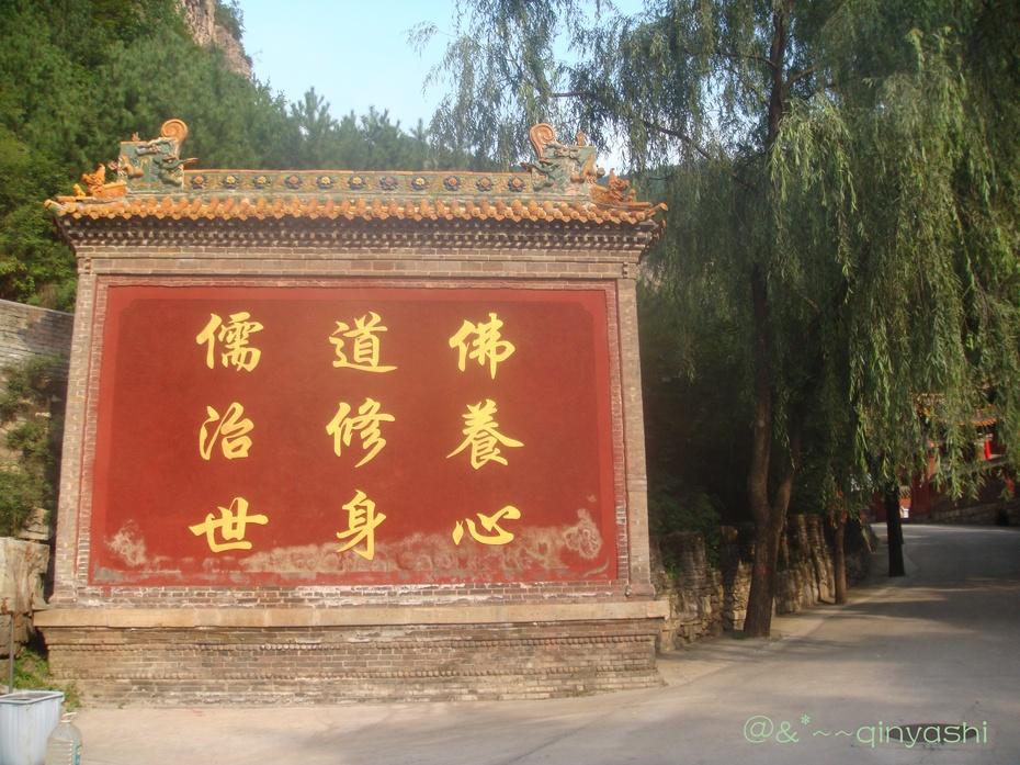 2013年9月7日藏山风景区_咖啡o清茶_新浪博客