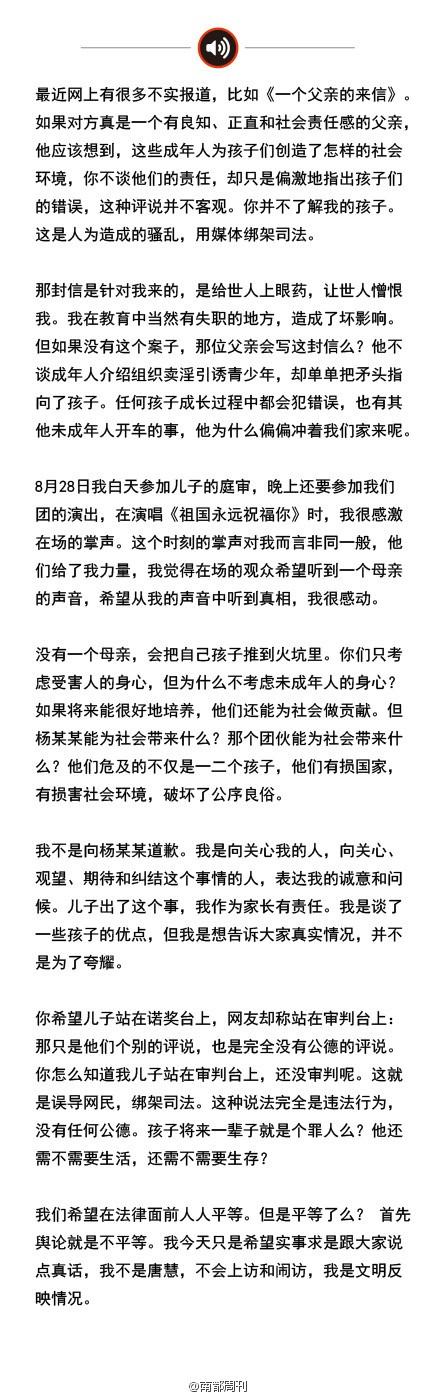 中国好妈妈梦鸽越来越有女人味(图) - 遇果林 - 遇果林-原生态博客