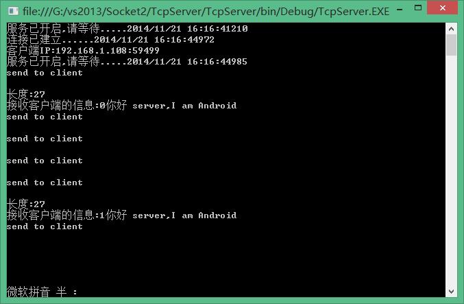 unity3d移动端与PC端的数据交互