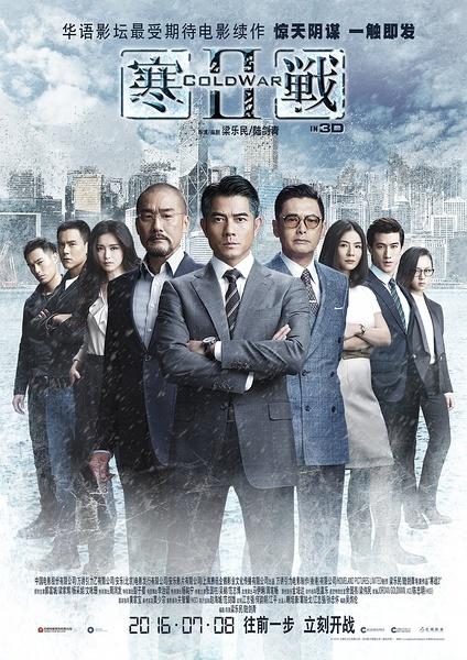 《寒战2》:香港警匪片最大阵仗、最新标杆 - 木雕禅师 - 木雕禅师