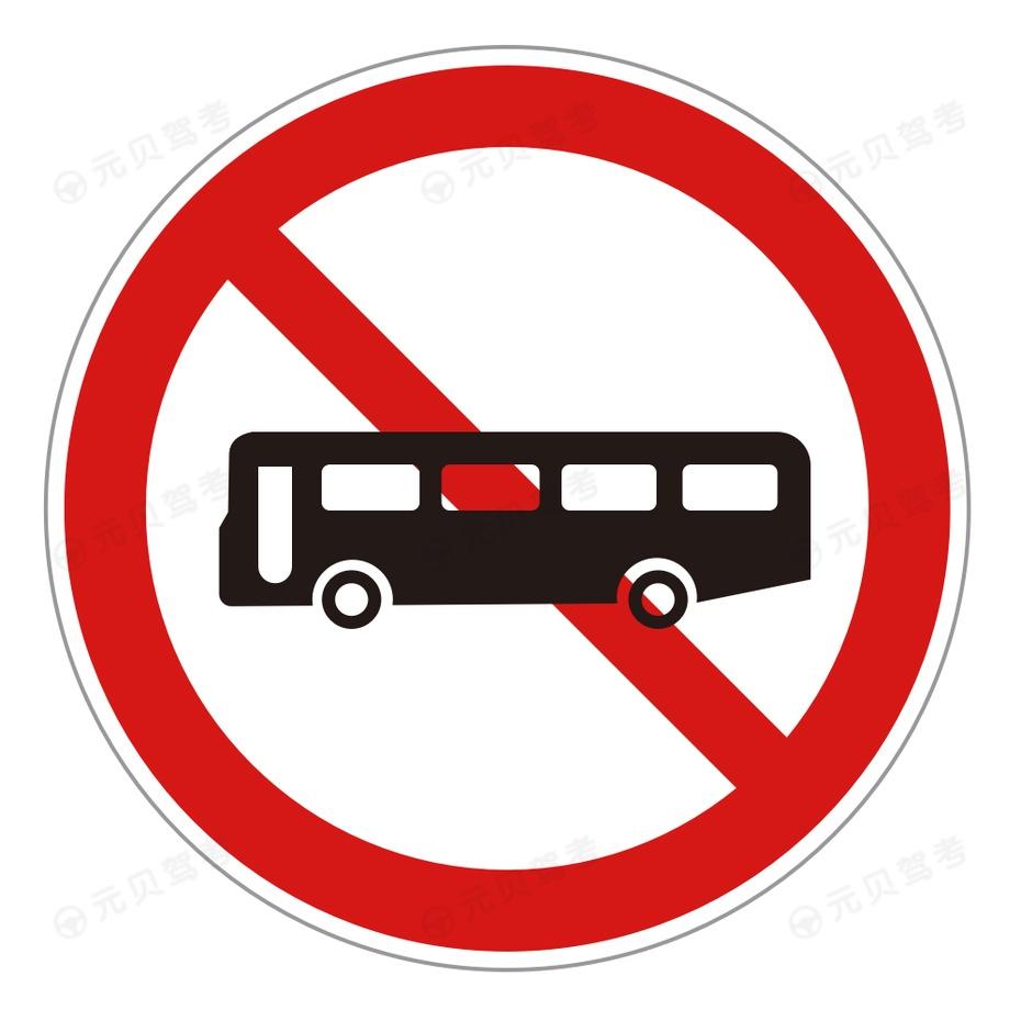禁止大型客车驶入