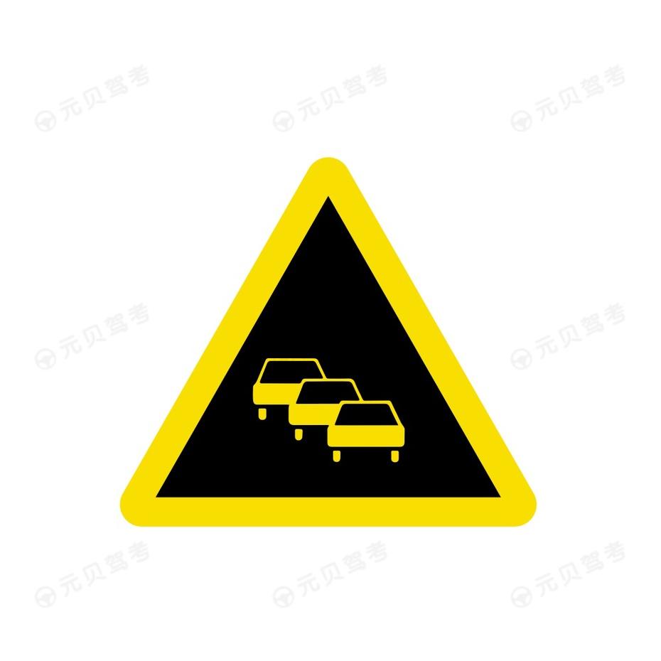 注意前方车辆排队