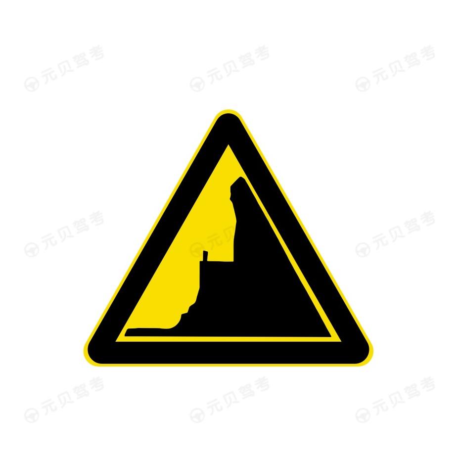 傍山险路标志2