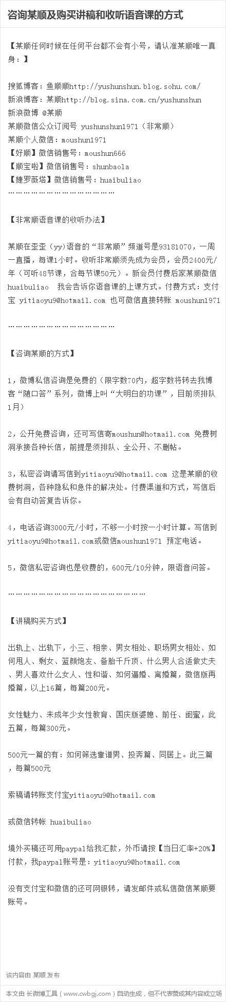 顺口答二二八五 - yushunshun - 鱼顺顺的博客