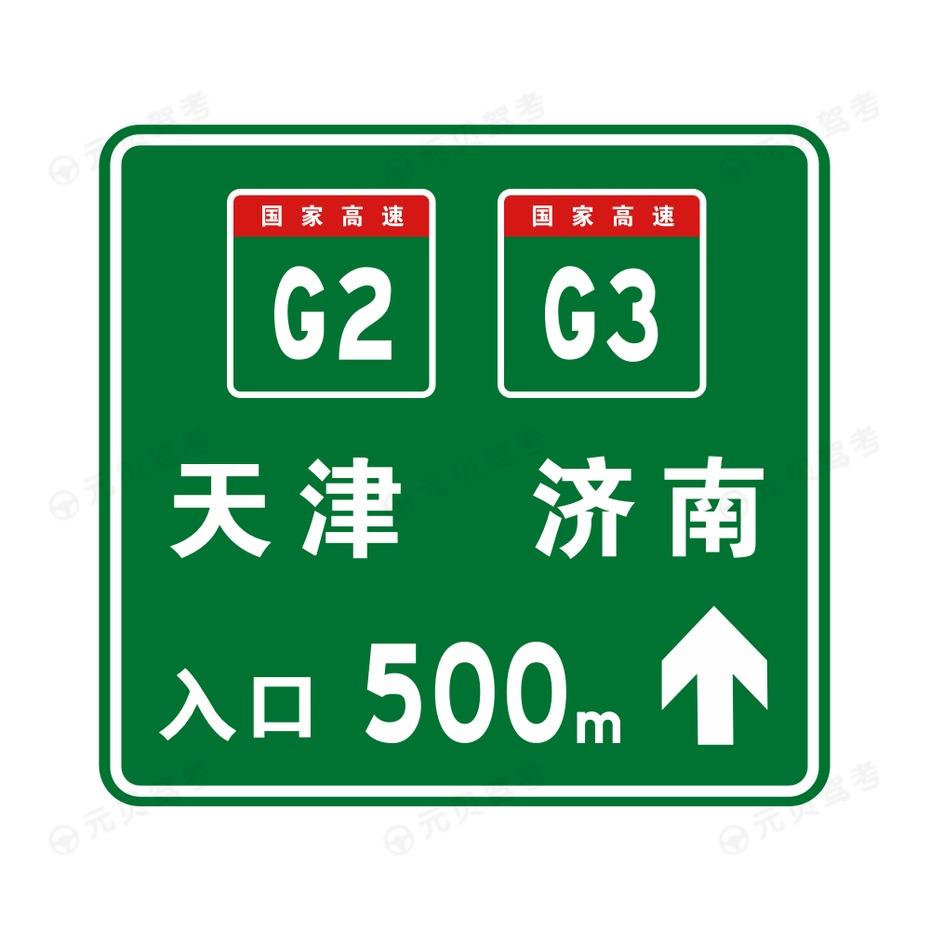 高速公路入口预告3