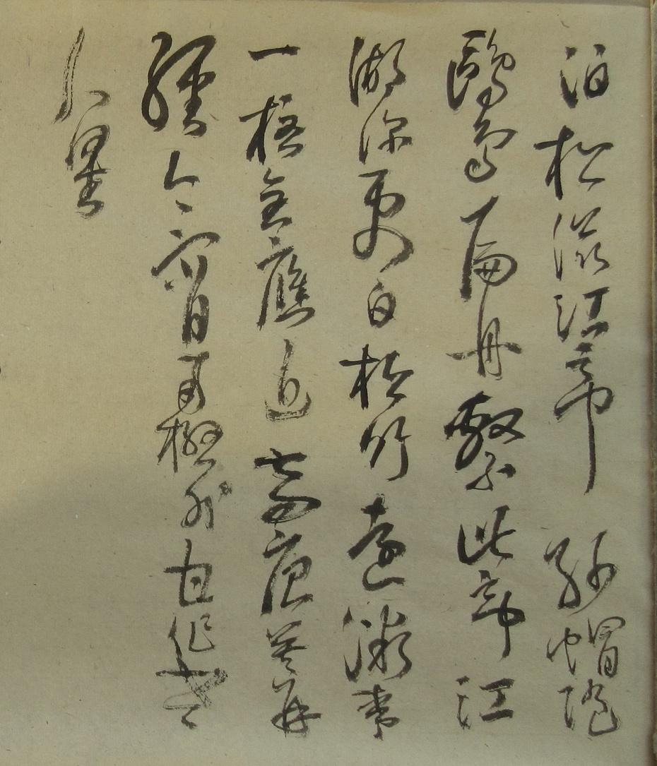 鈔杜甫詩 泊松滋江亭 - shou zhu yan  - Shouzhu an的網易博客