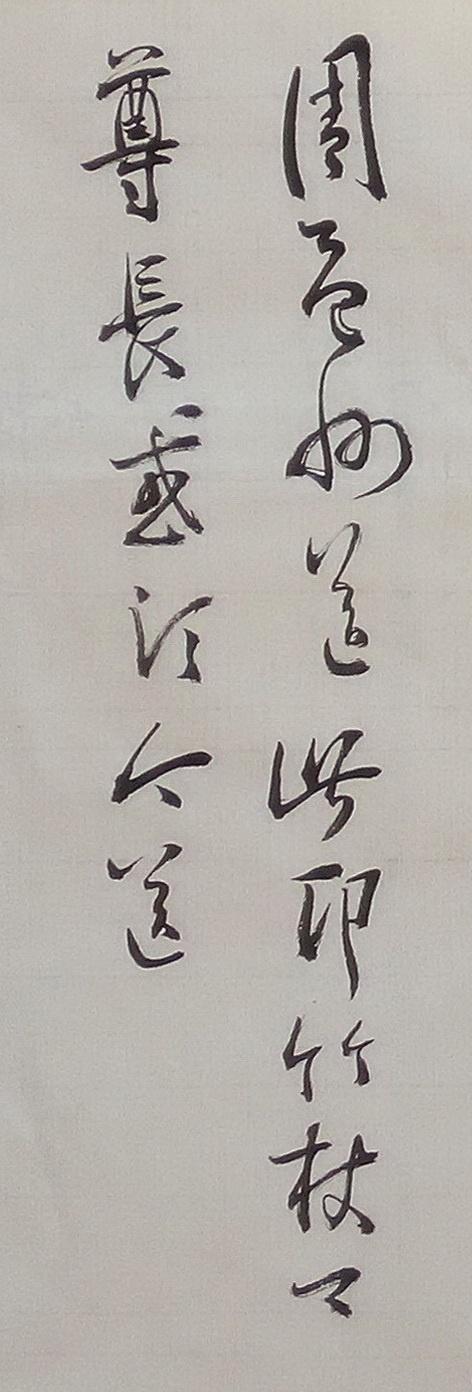 學王羲之  周益州帖 - shou zhu yan  - Shouzhu an的網易博客