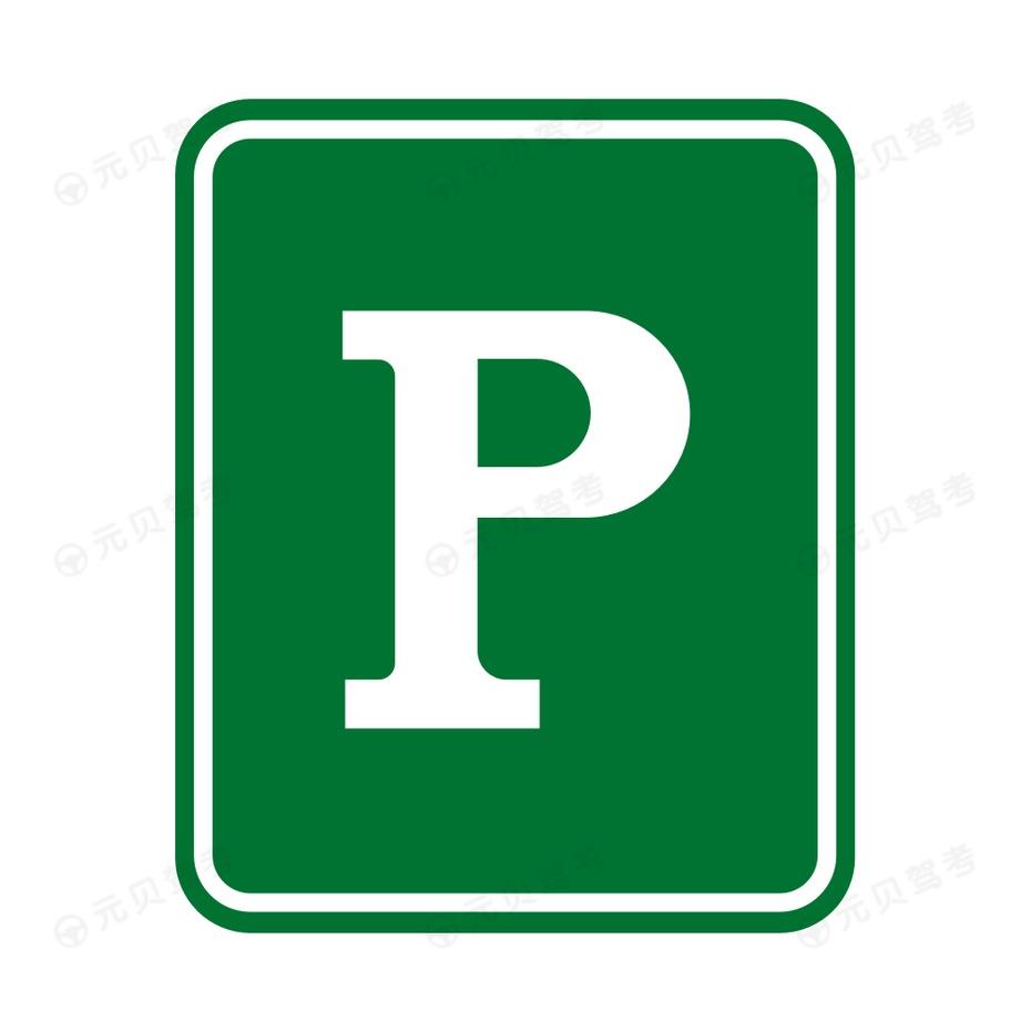露天停车场2