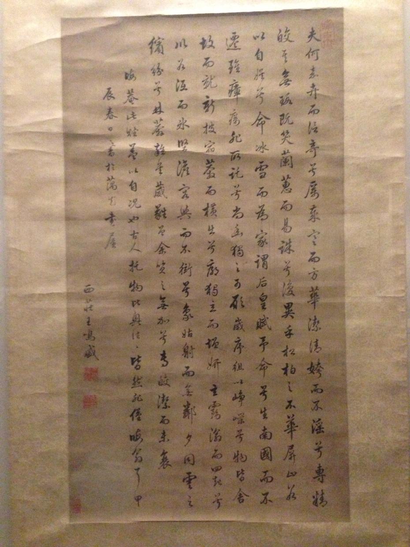 中国国家博物馆:古代书法艺术 - 余昌国 - 我的博客