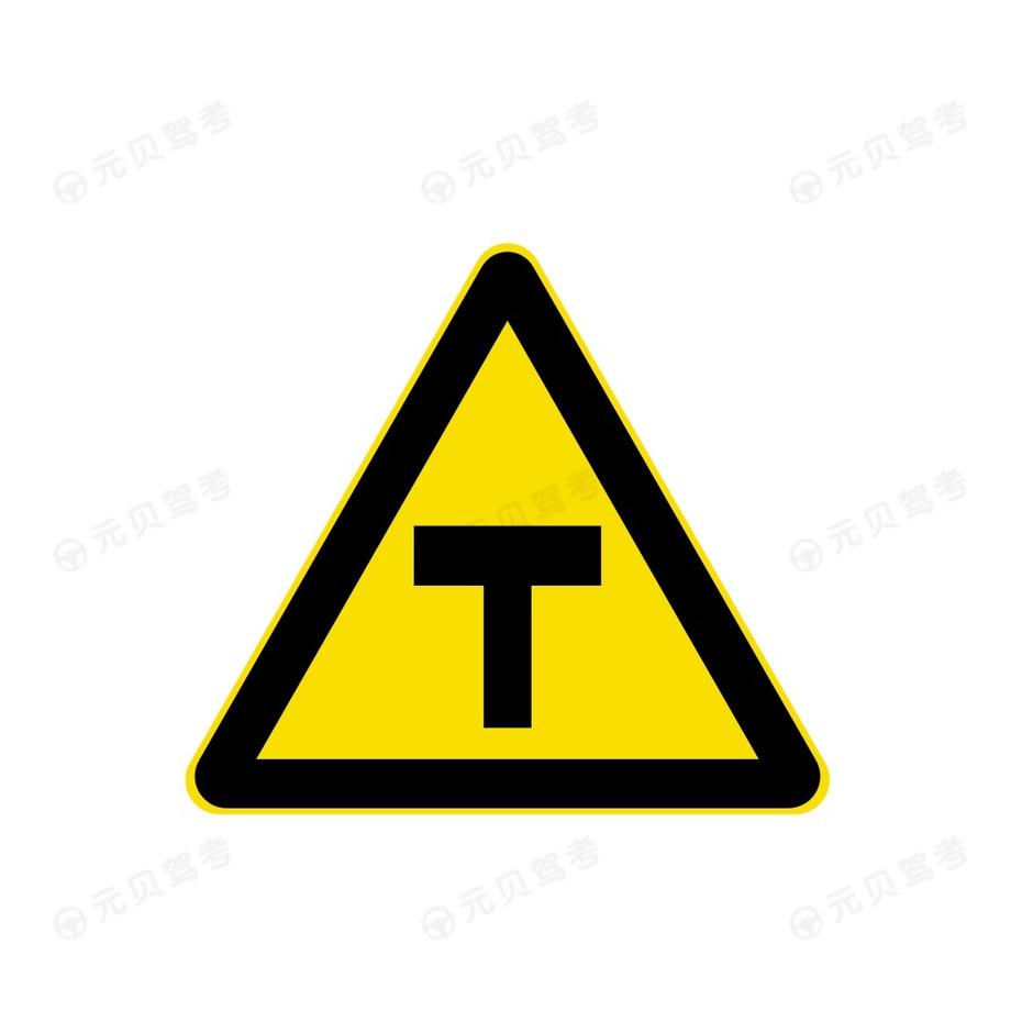 T形交叉路口1