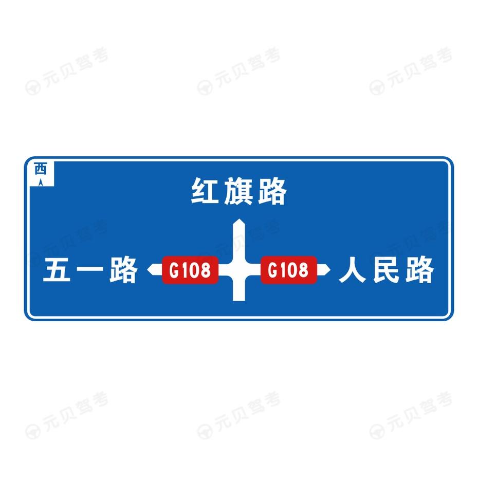 十字交叉路口3