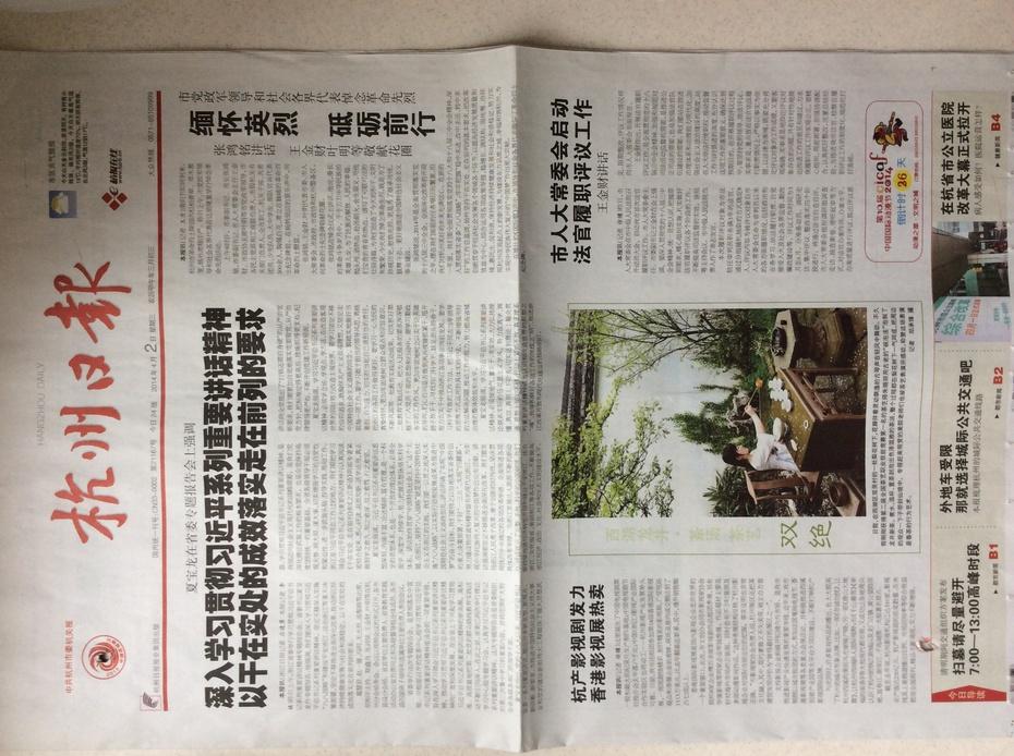 丁丁初访杭州你我茶燕 - 汪丁丁 - 汪丁丁的博客