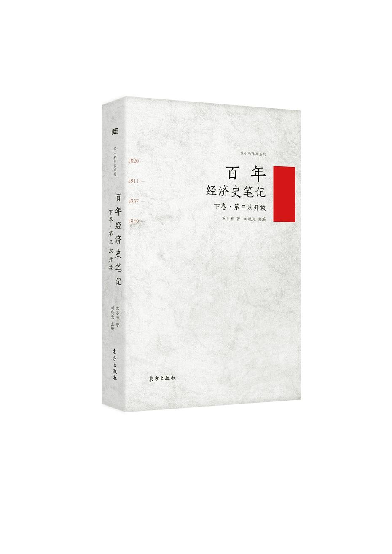 """苏小和:""""民国第二伟人""""沉浮录 - 东方文化观察 - 东方文化观察官方博客"""