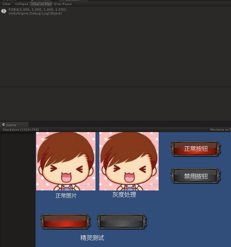 Unity3d中图片的灰度处理