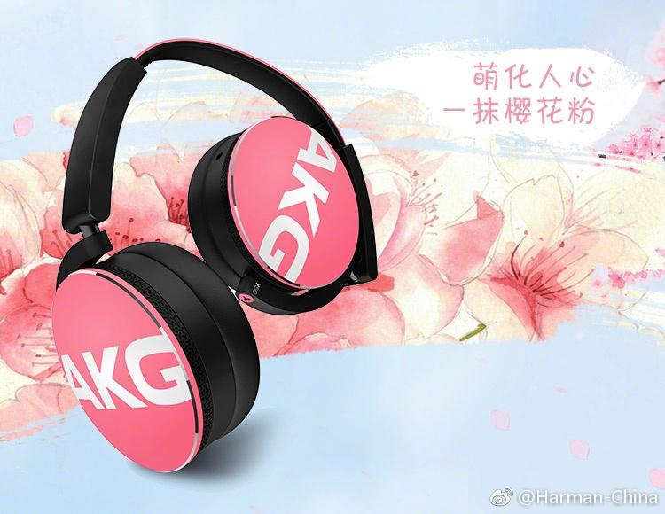 男友力MAX神器 AKG Y50樱花粉耳机上市