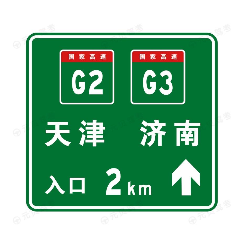 高速公路入口预告1