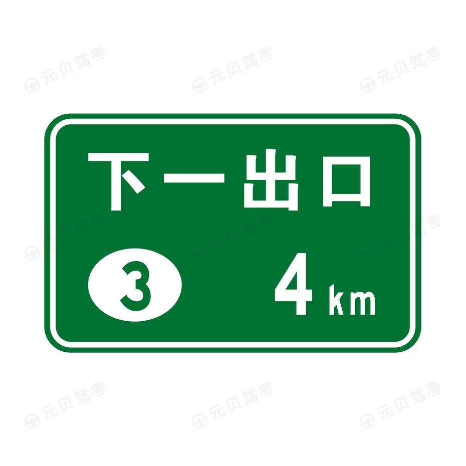 出口预告7