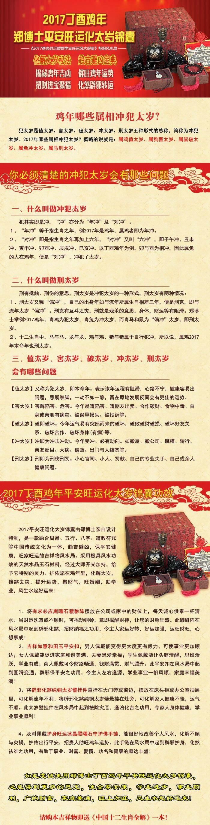 每周运势提前报(12月19日—12月25日) - 郑博士说风水 - 郑博士说风水