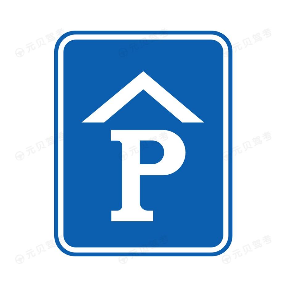 室内停车场2
