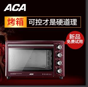 ACA魅惑红ATO-RA30HM电烤箱